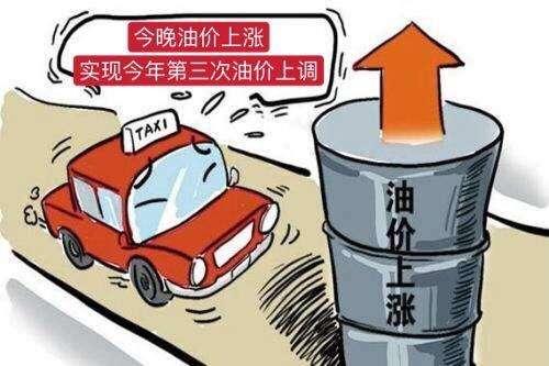 汽车领地:油价还是要上涨了,就在8月21日24时